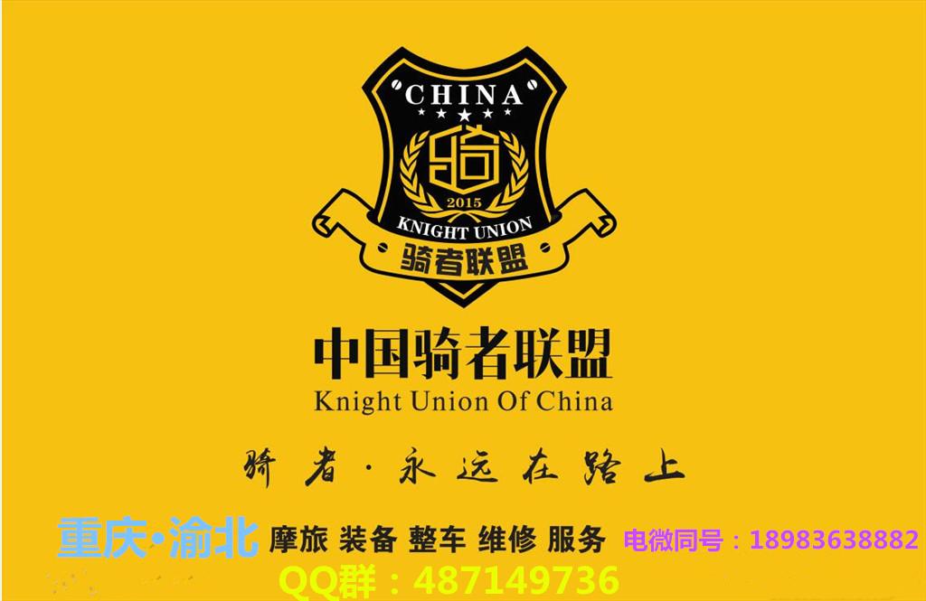 重庆东鑫机车俱乐部